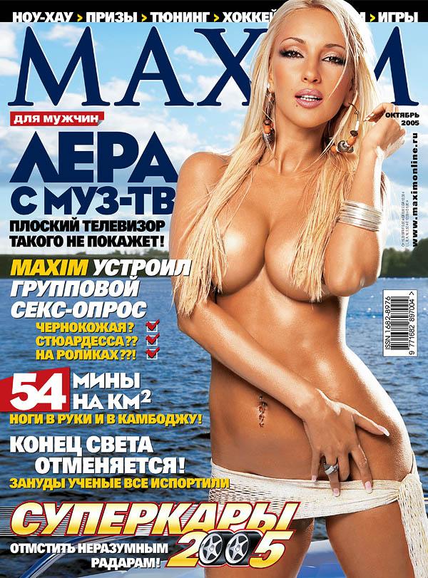 Лера Кудрявцева в Maxim октябрь 2005