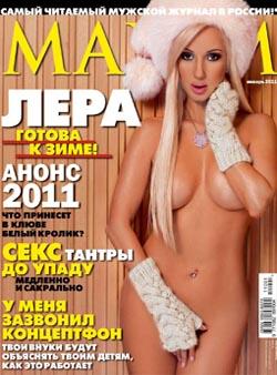 Лера Кудрявцева в Maxim